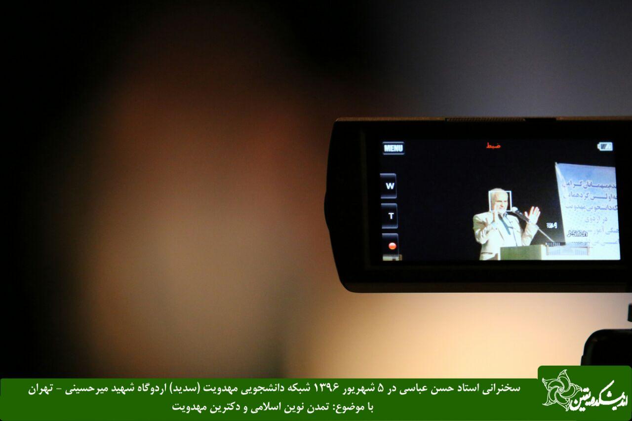 سخنرانی استاد حسن عباسی با موضوع تمدن نوین اسلامی و دکترین مهدویت