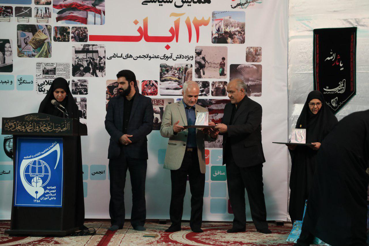 اتحادیه انجمنهای اسلامی دانش آموزان استان یزد - هنر حِفظ و حِصن در فرهنگ انقلابی