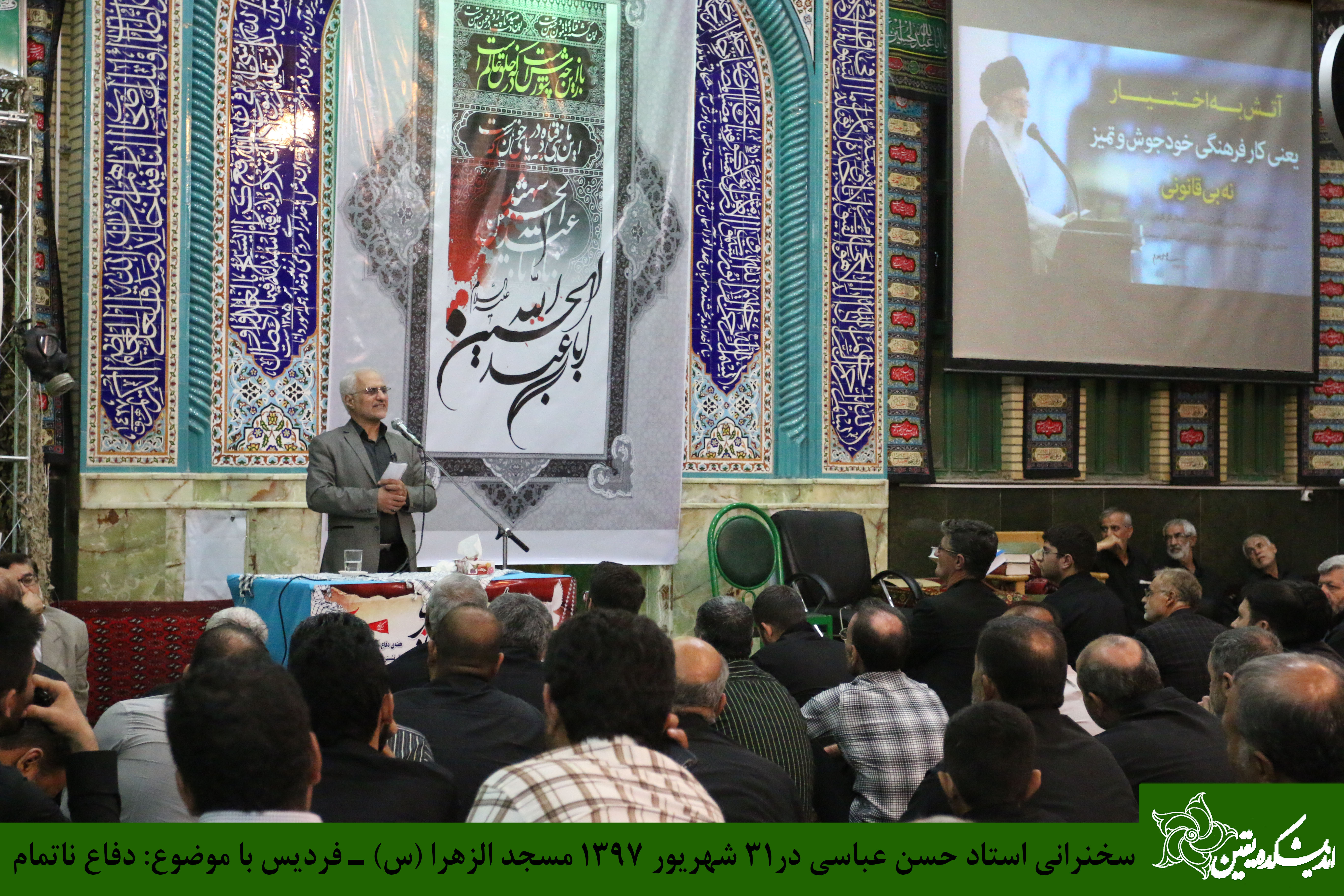 سخنرانی استاد حسن عباسی در مسجد الزهرا(س) فردیس - دفاع ناتمام