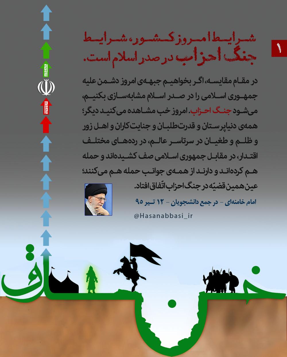 Ahzab1 شرایط امروز کشور، شرایط جنگ احزاب است