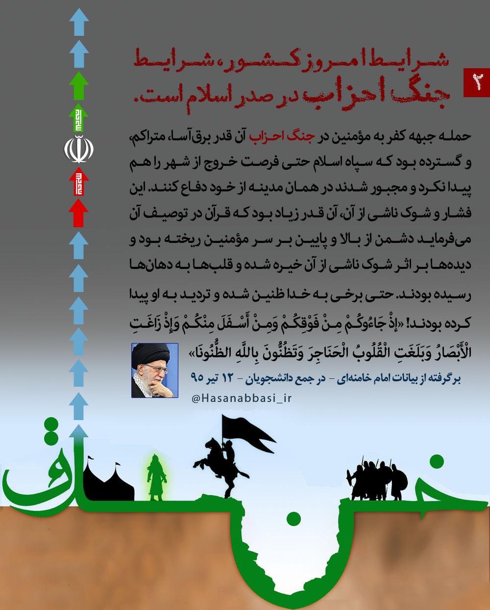 Ahzab2 شرایط امروز کشور، شرایط جنگ احزاب است