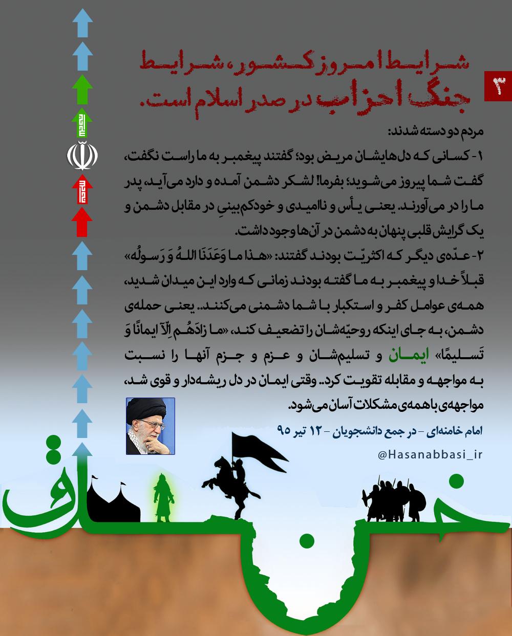 Ahzab3 شرایط امروز کشور، شرایط جنگ احزاب است