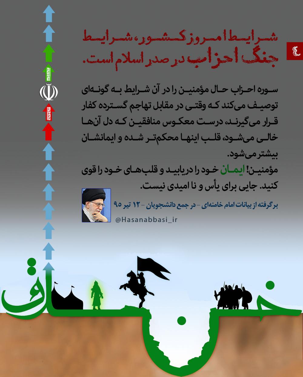 Ahzab4 شرایط امروز کشور، شرایط جنگ احزاب است