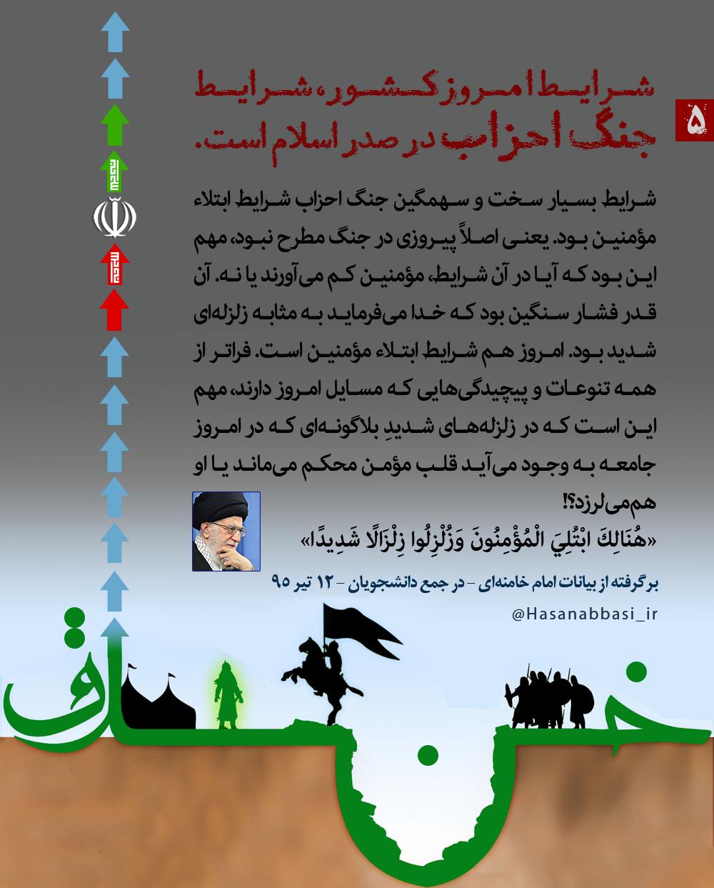 Ahzab5 شرایط امروز کشور، شرایط جنگ احزاب است