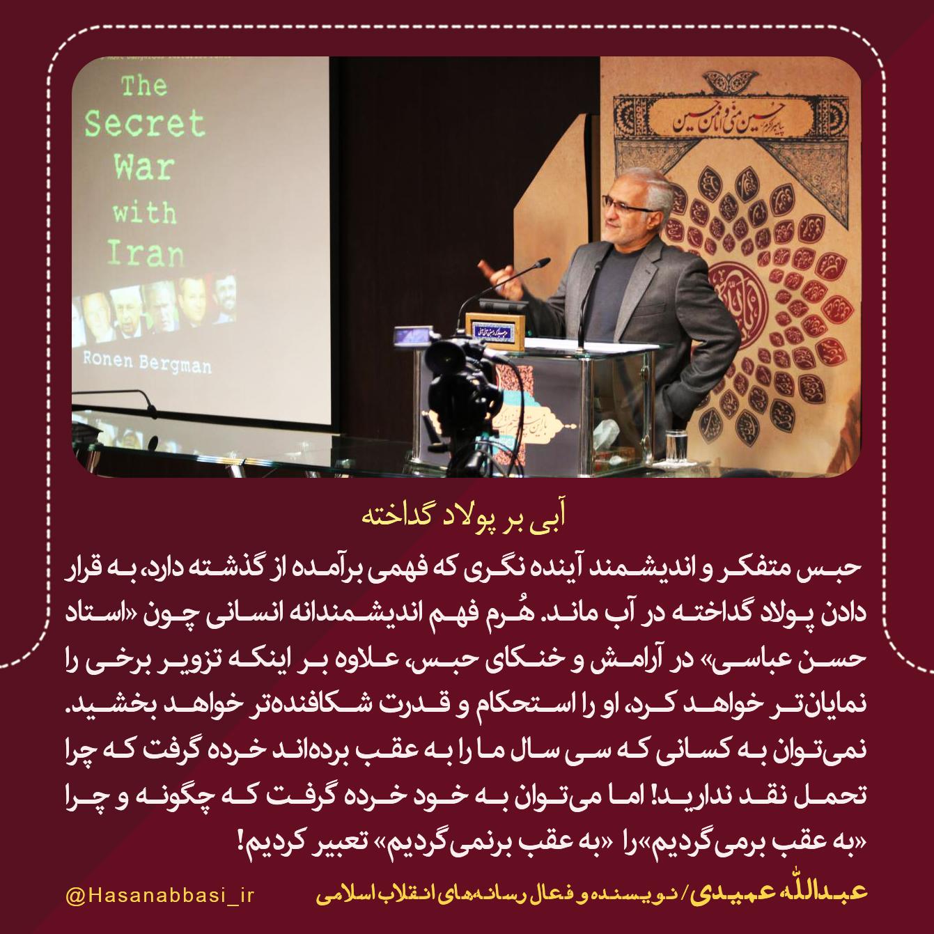 %D8%B9%D9%85%DB%8C%D8%AF%DB%8C مواضع جمعی از اهالی هنر و همچنين رسانه انقلاب در خصوص حکم حبس استاد حسن عباسی