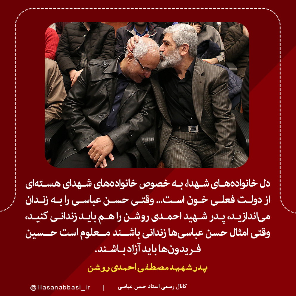 پدر شهید احمدی روشن