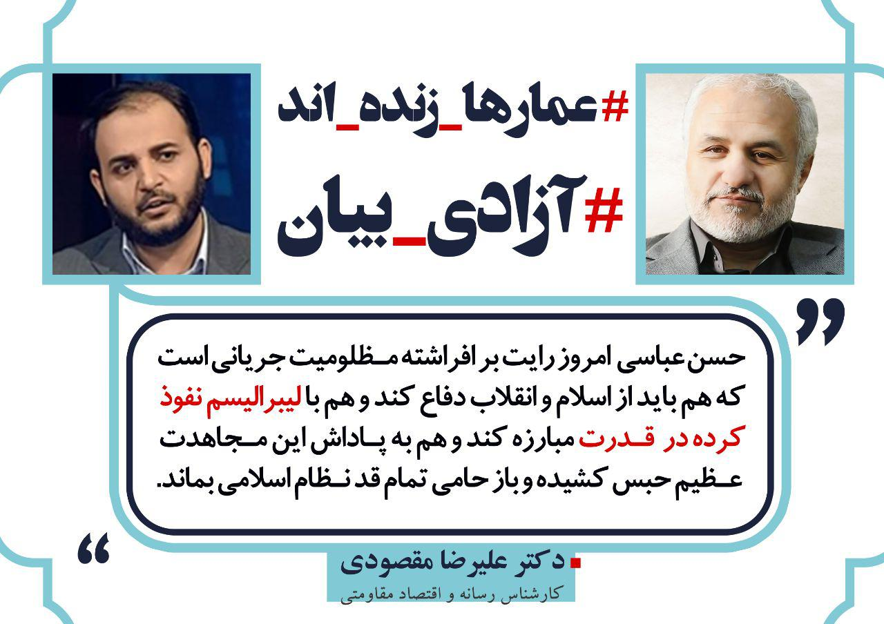 photo 03 49 مواضع جمعی از اهالی هنر و همچنين رسانه انقلاب در خصوص حکم حبس استاد حسن عباسی