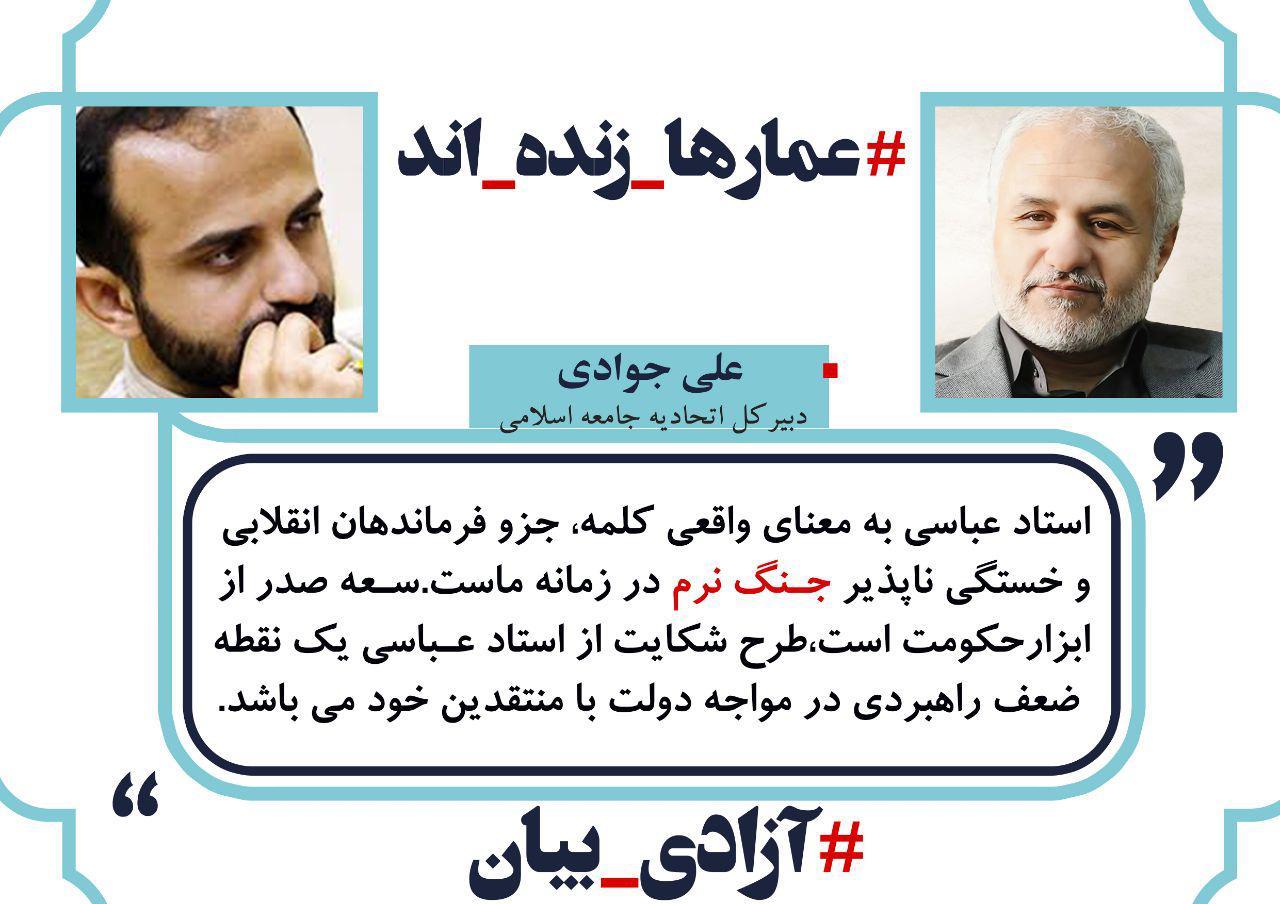 photo 04 10 مواضع جمعی از اهالی هنر و همچنين رسانه انقلاب در خصوص حکم حبس استاد حسن عباسی