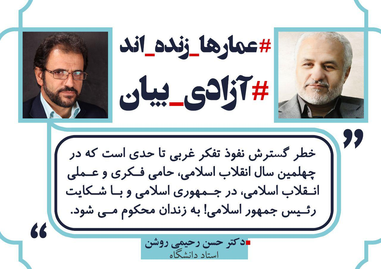 photo 04 30 مواضع جمعی از اهالی هنر و همچنين رسانه انقلاب در خصوص حکم حبس استاد حسن عباسی
