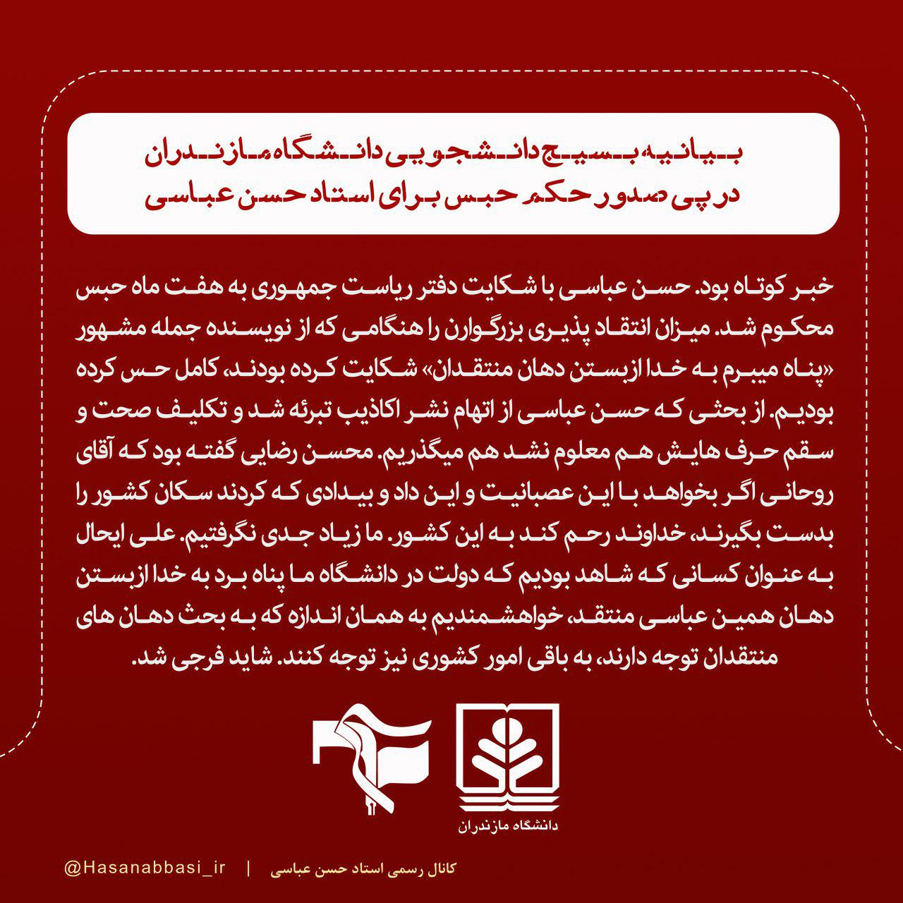 بیانیه بسیج دانشجویی دانشگاه مازندران