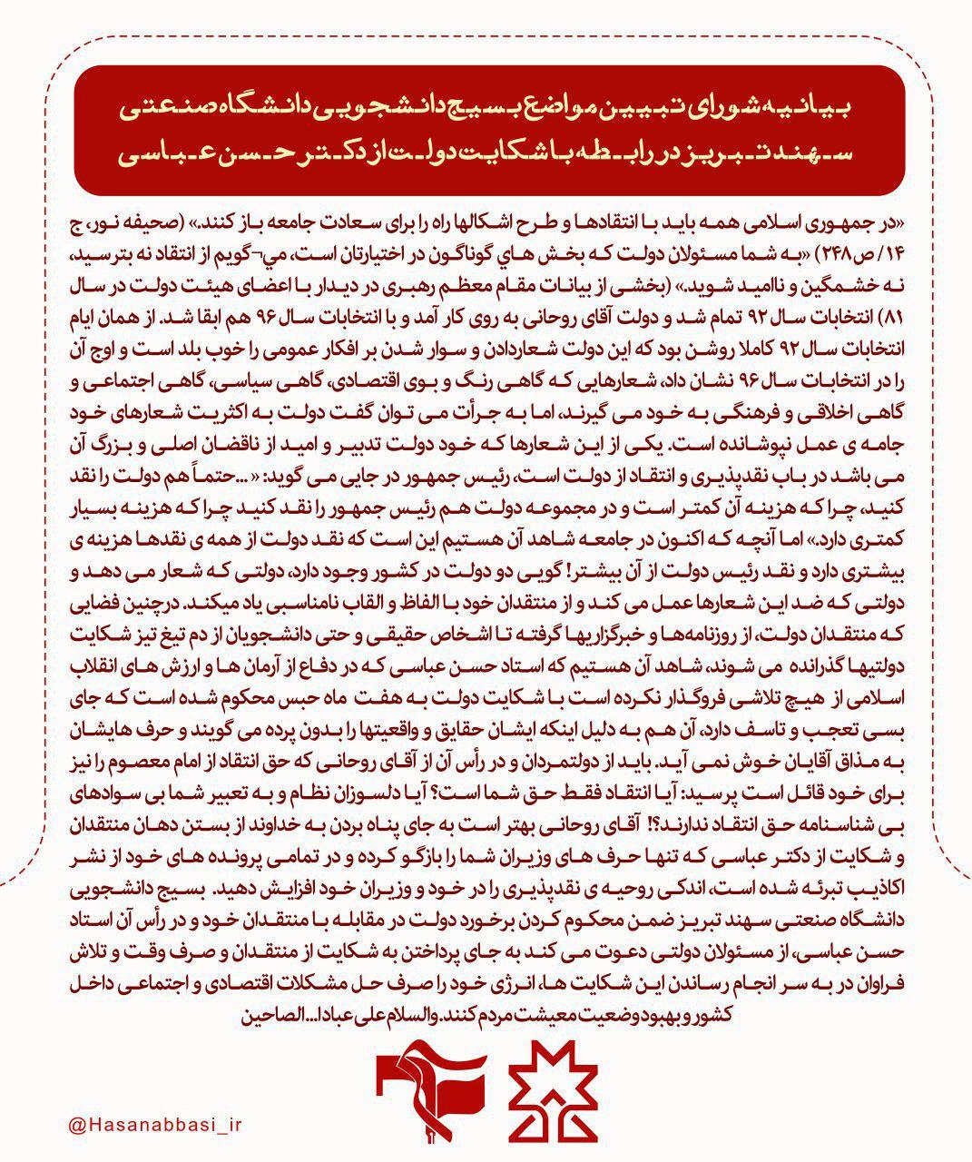 بیانیه شورای تبیین مواضع بسیج دانشجویی دانشگاه صنعتی سهند تبریز