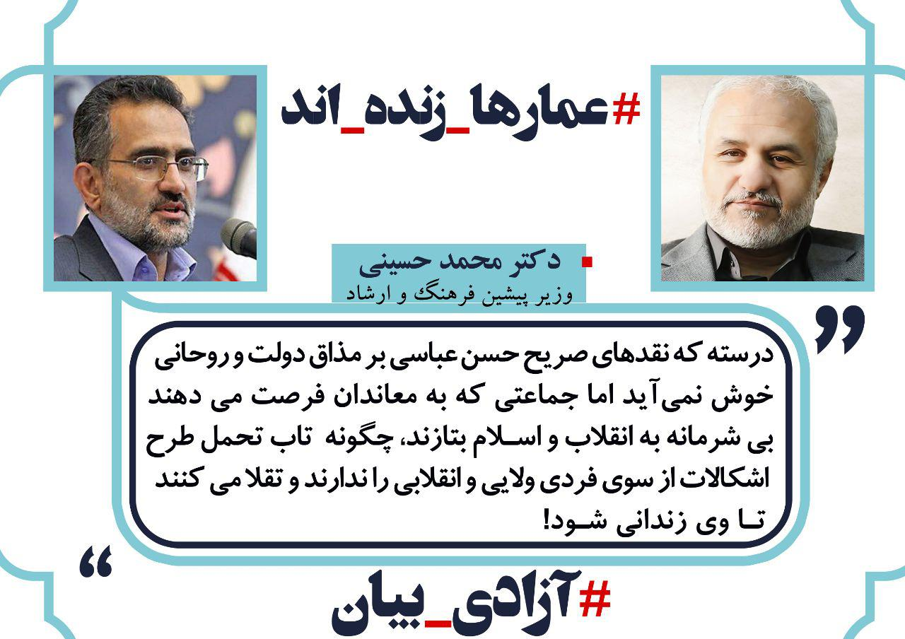 photo 07 22 مواضع جمعی از اهالی هنر و همچنين رسانه انقلاب در خصوص حکم حبس استاد حسن عباسی