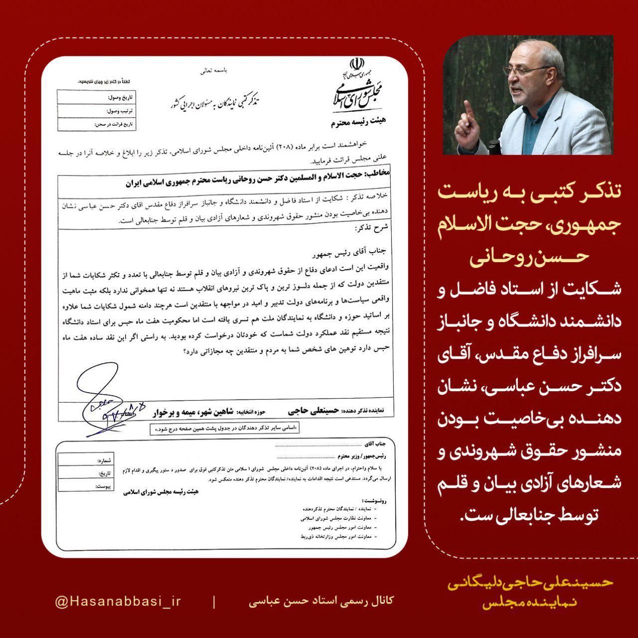photo 07 45 مواضع جمعی از اهالی هنر و همچنين رسانه انقلاب در خصوص حکم حبس استاد حسن عباسی