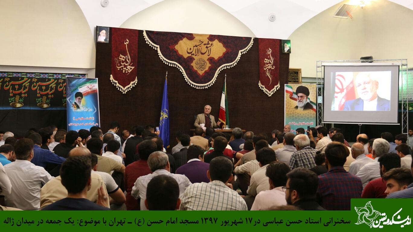 سخنرانی استاد حسن عباسی در مسجد امام حسن مجتبی(ع) شهرک بعثت - یک جمعه در میدان ژاله