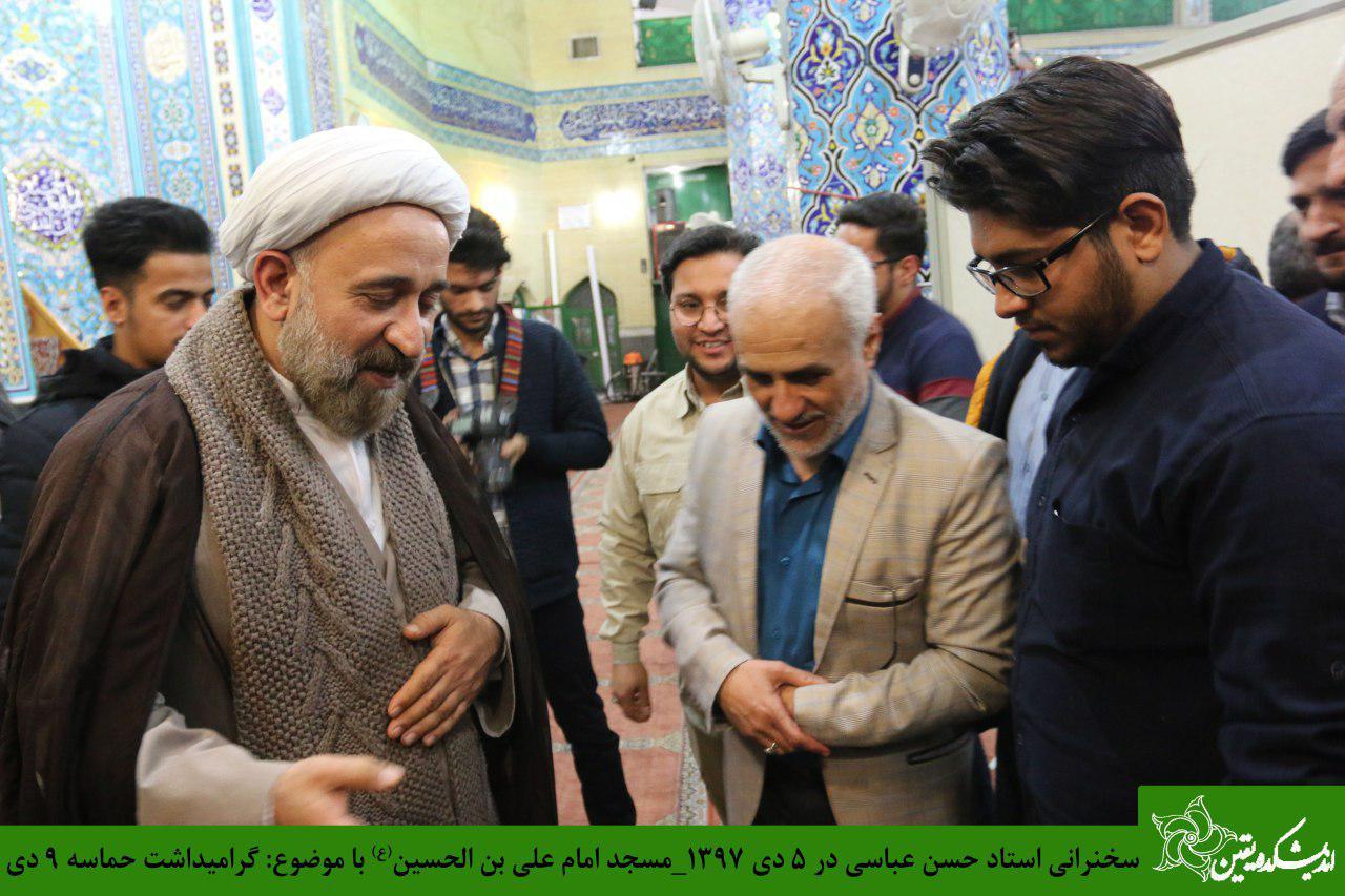 سخنرانی استاد حسن عباسی در تهران - امت فتنهشکن و فتنههای عصری