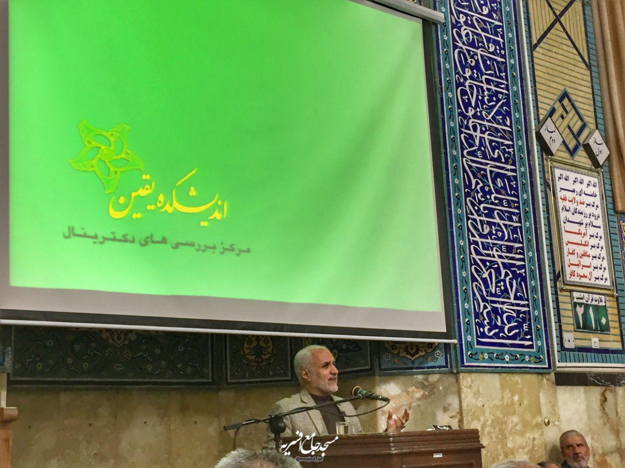 IMG 971123%20%285%29 نقل از تصویری؛ سخنرانی استاد حسن عباسی با موضوع چهل سالگی انقلاب اسلامی و همچنين افق های پیش رو