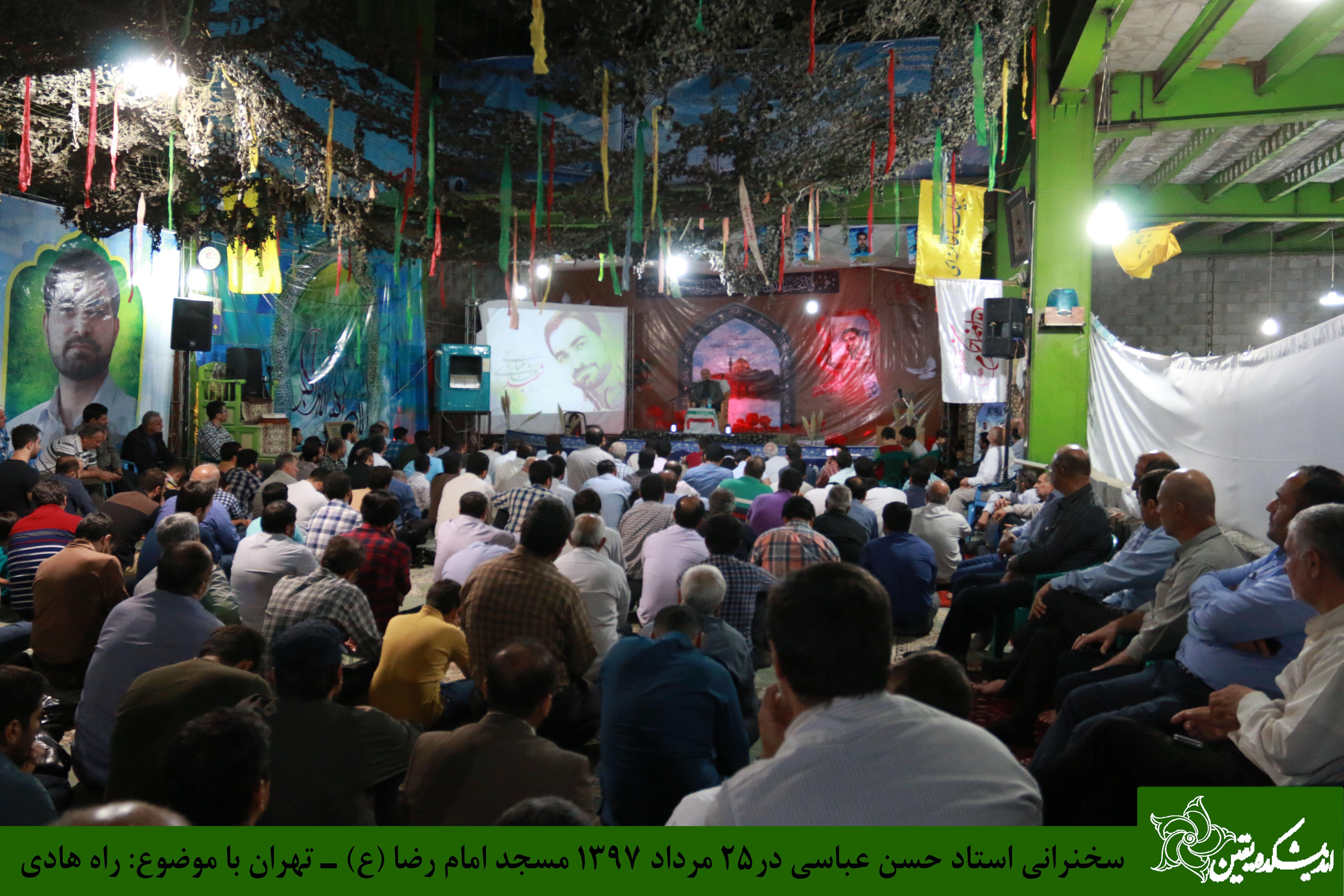IMG 970525%20%281%29 نقل از تصویری؛ سخنرانی استاد حسن عباسی با موضوع راه هادی