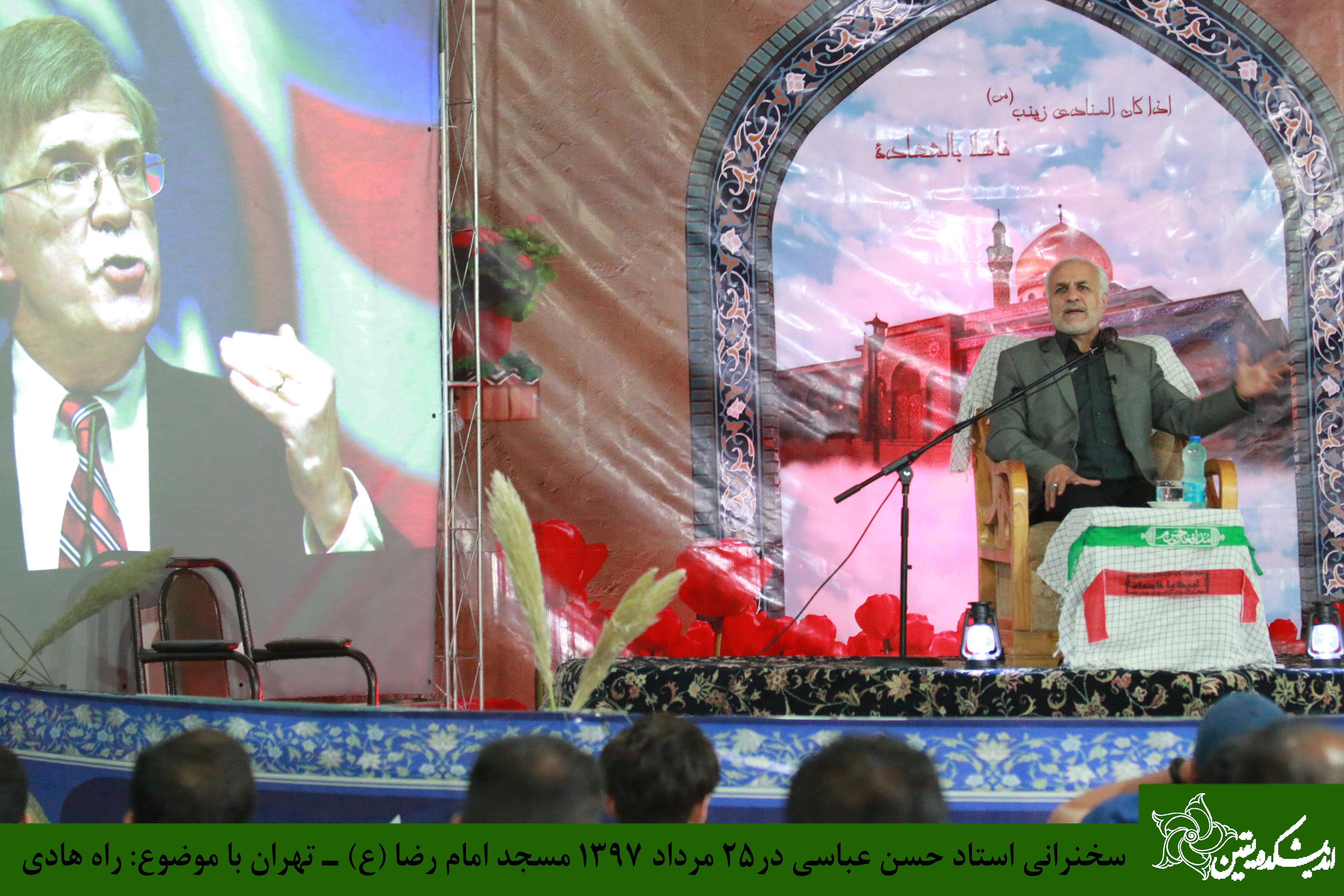 IMG 970525%20%285%29 نقل از تصویری؛ سخنرانی استاد حسن عباسی با موضوع راه هادی