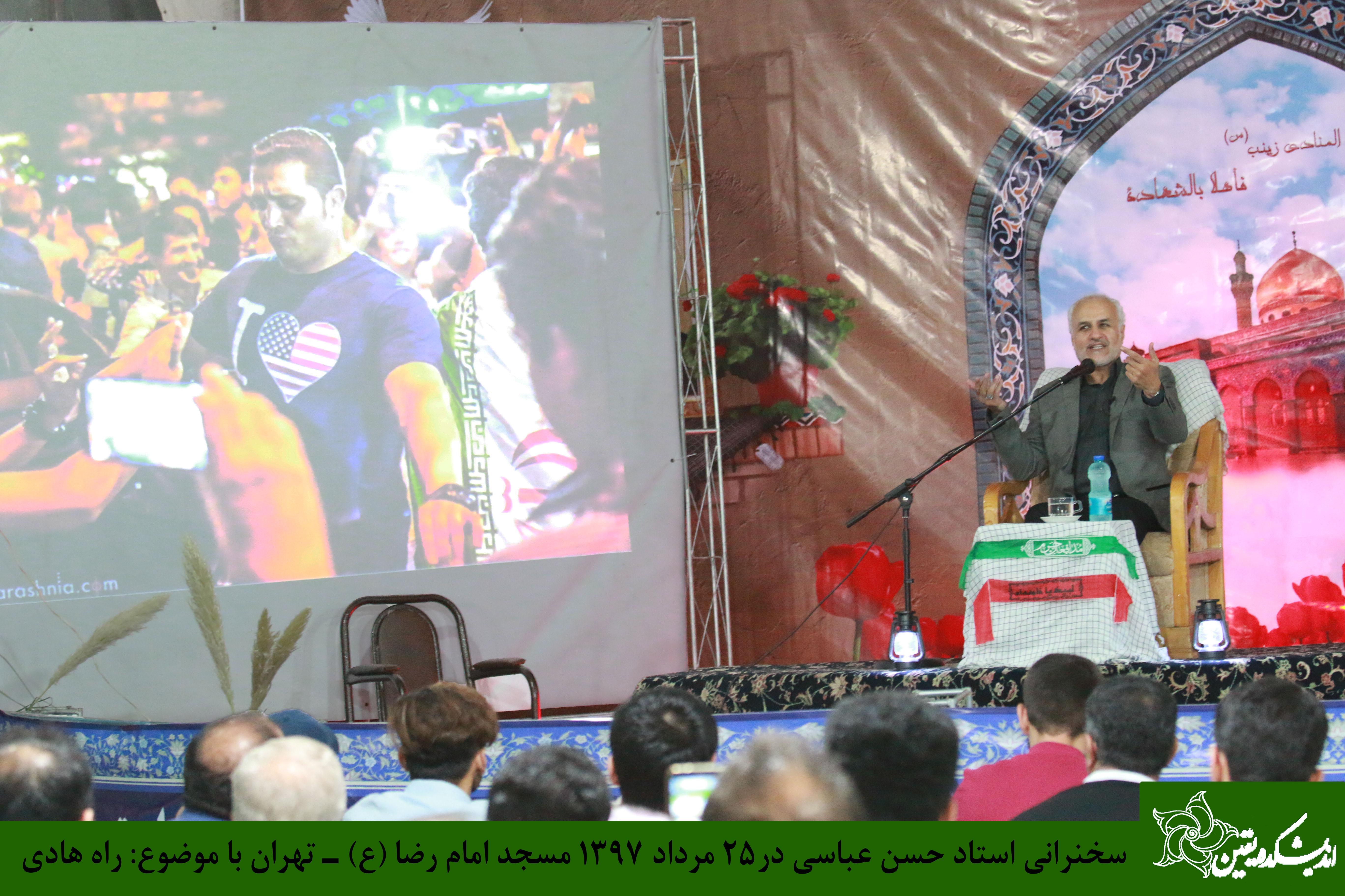 IMG 970525%20%286%29 نقل از تصویری؛ سخنرانی استاد حسن عباسی با موضوع راه هادی