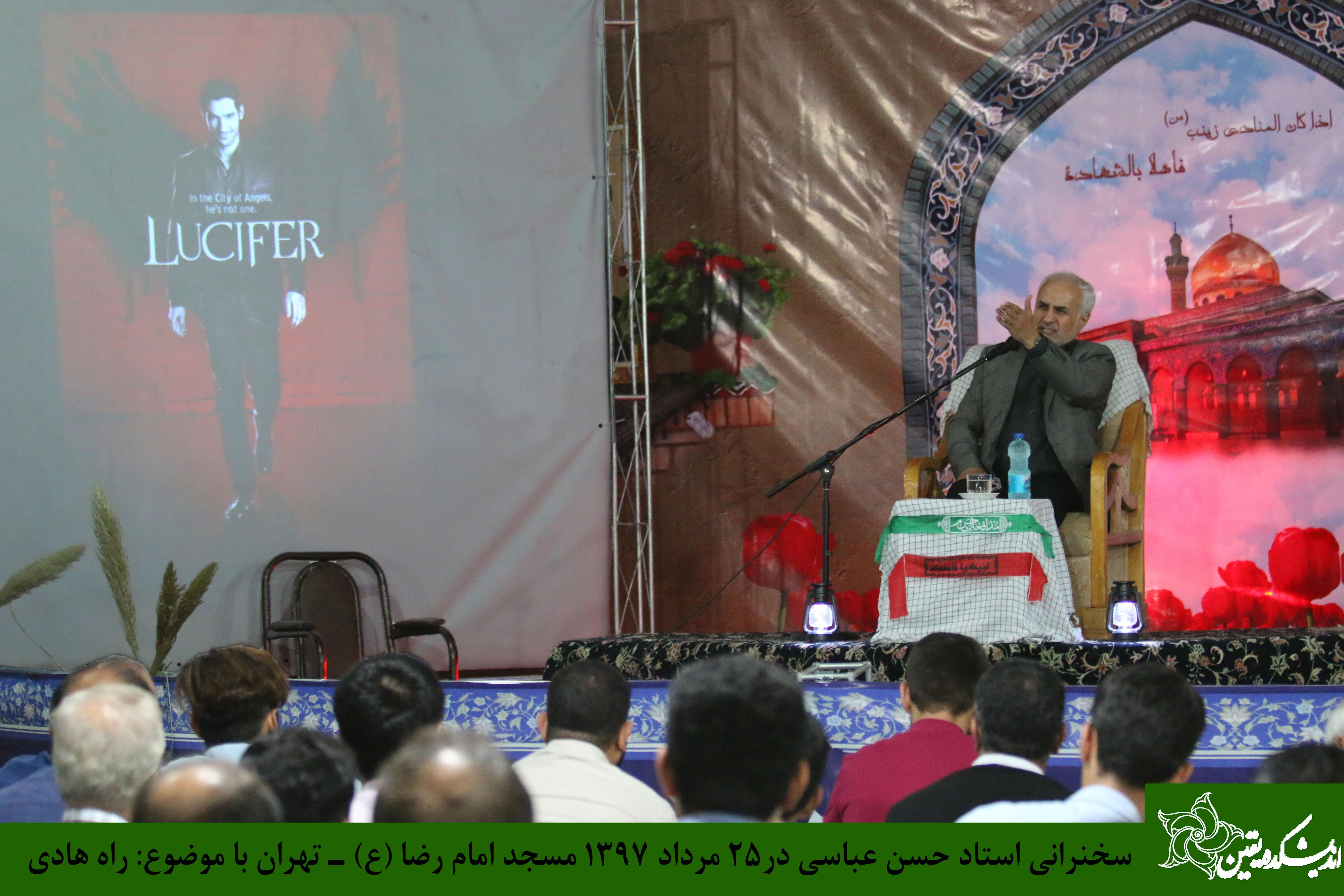 IMG 970525%20%287%29 نقل از تصویری؛ سخنرانی استاد حسن عباسی با موضوع راه هادی