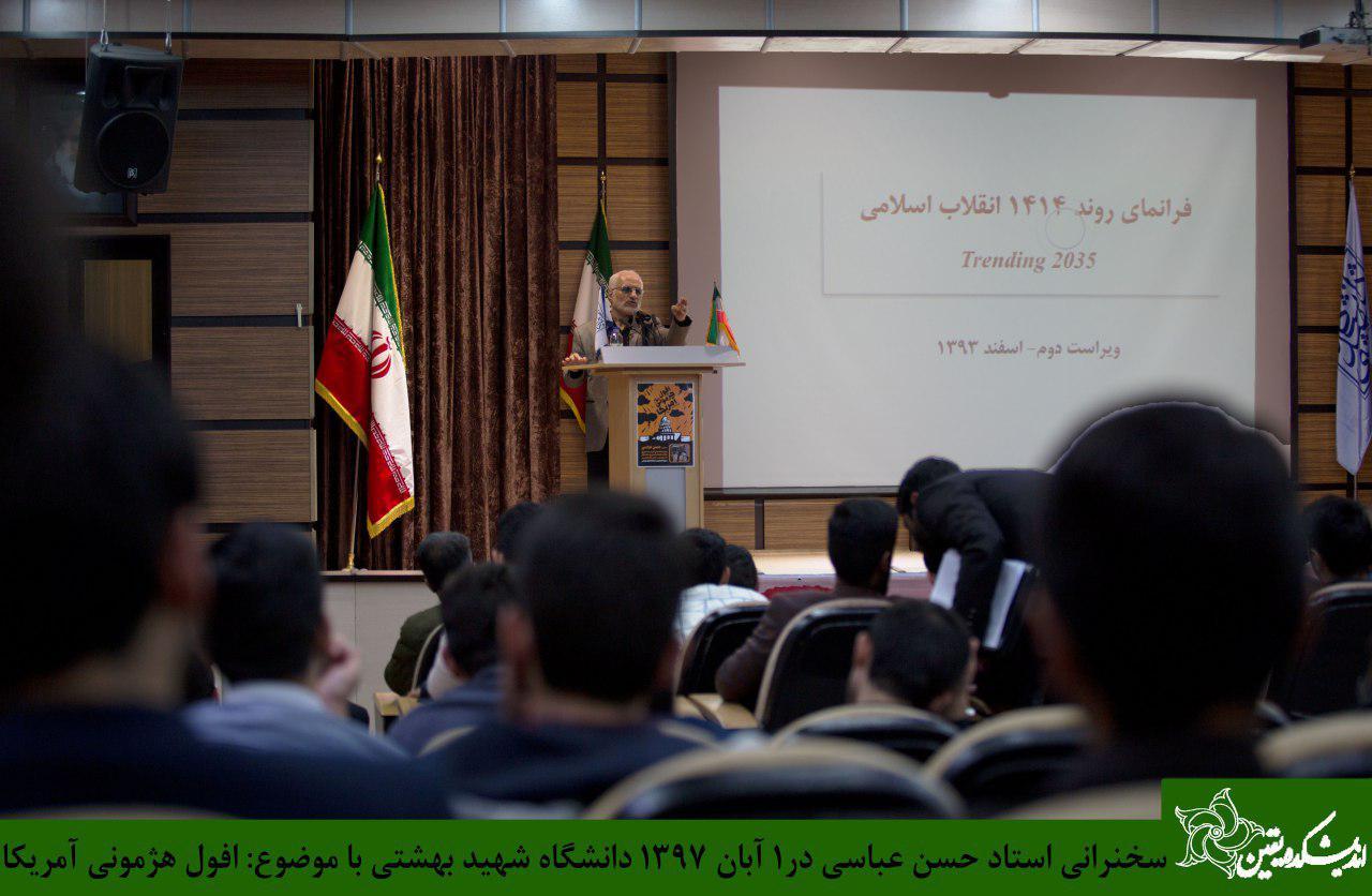 IMG 970801%20%281%29 نقل از تصویری؛ سخنرانی استاد حسن عباسی با موضوع افول هژمونی آمریکا