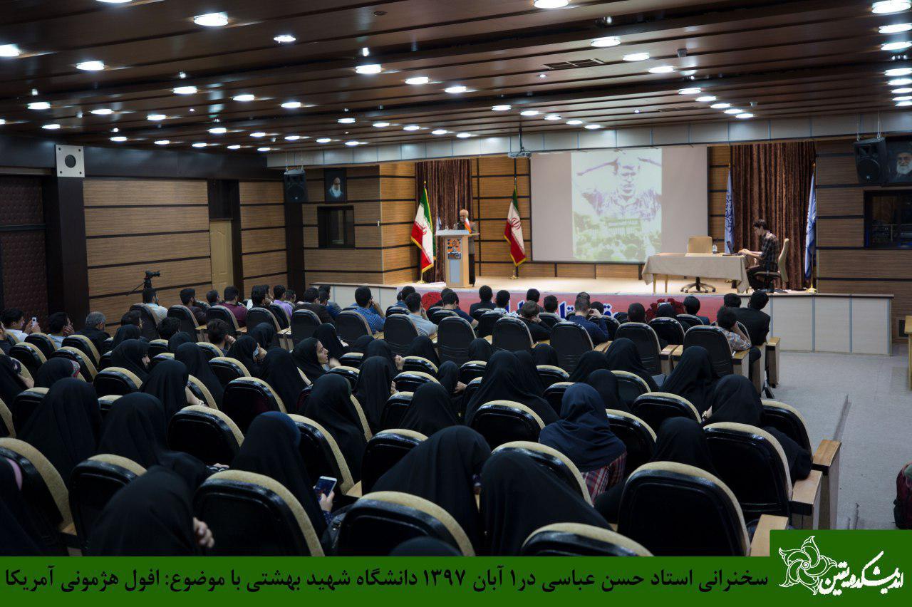 IMG 970801%20%2810%29 نقل از تصویری؛ سخنرانی استاد حسن عباسی با موضوع افول هژمونی آمریکا