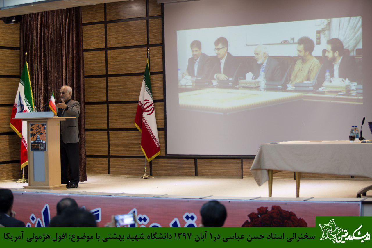 IMG 970801%20%2812%29 نقل از تصویری؛ سخنرانی استاد حسن عباسی با موضوع افول هژمونی آمریکا