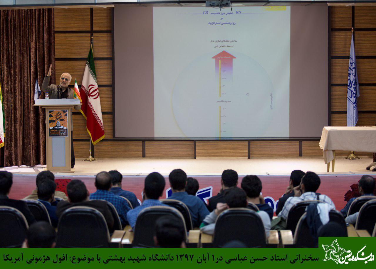 IMG 970801%20%2813%29 نقل از تصویری؛ سخنرانی استاد حسن عباسی با موضوع افول هژمونی آمریکا