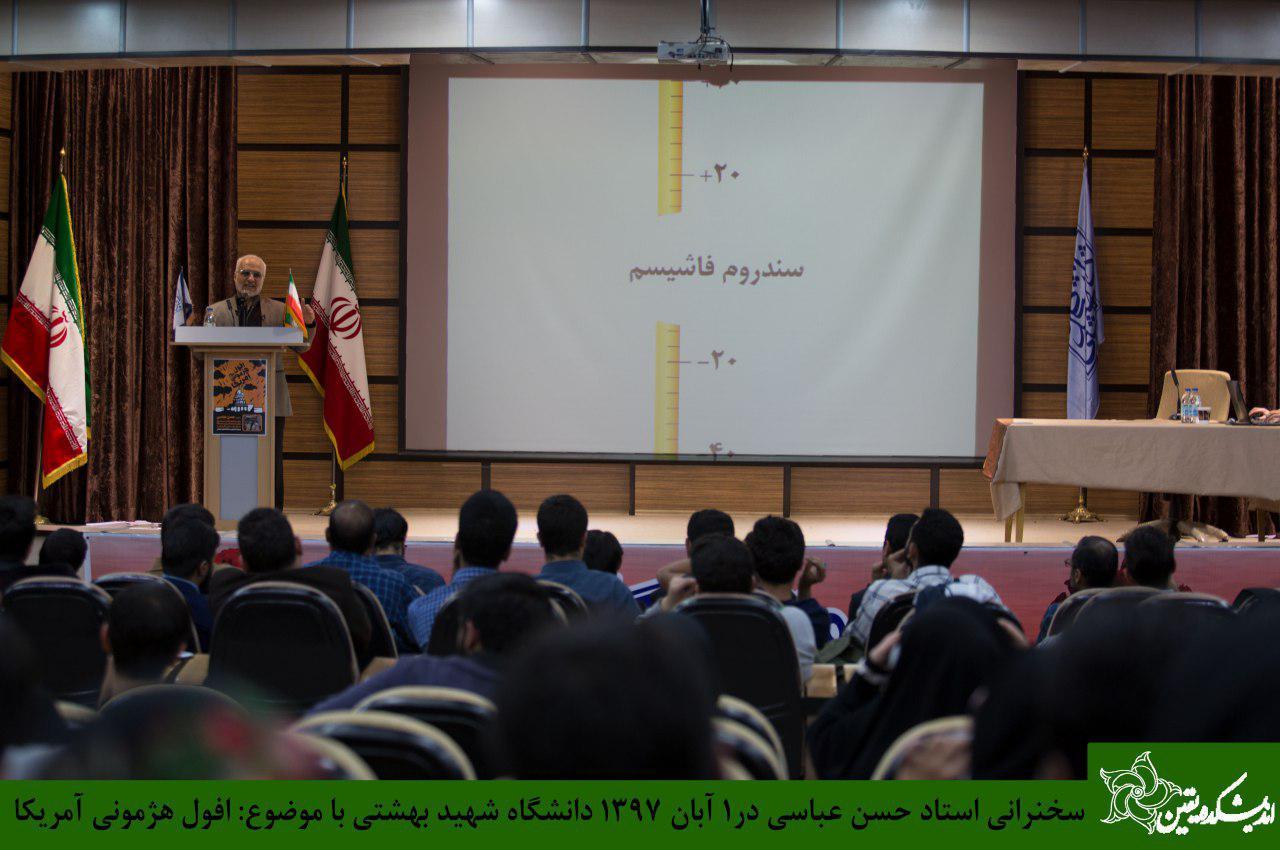 IMG 970801%20%2814%29 نقل از تصویری؛ سخنرانی استاد حسن عباسی با موضوع افول هژمونی آمریکا
