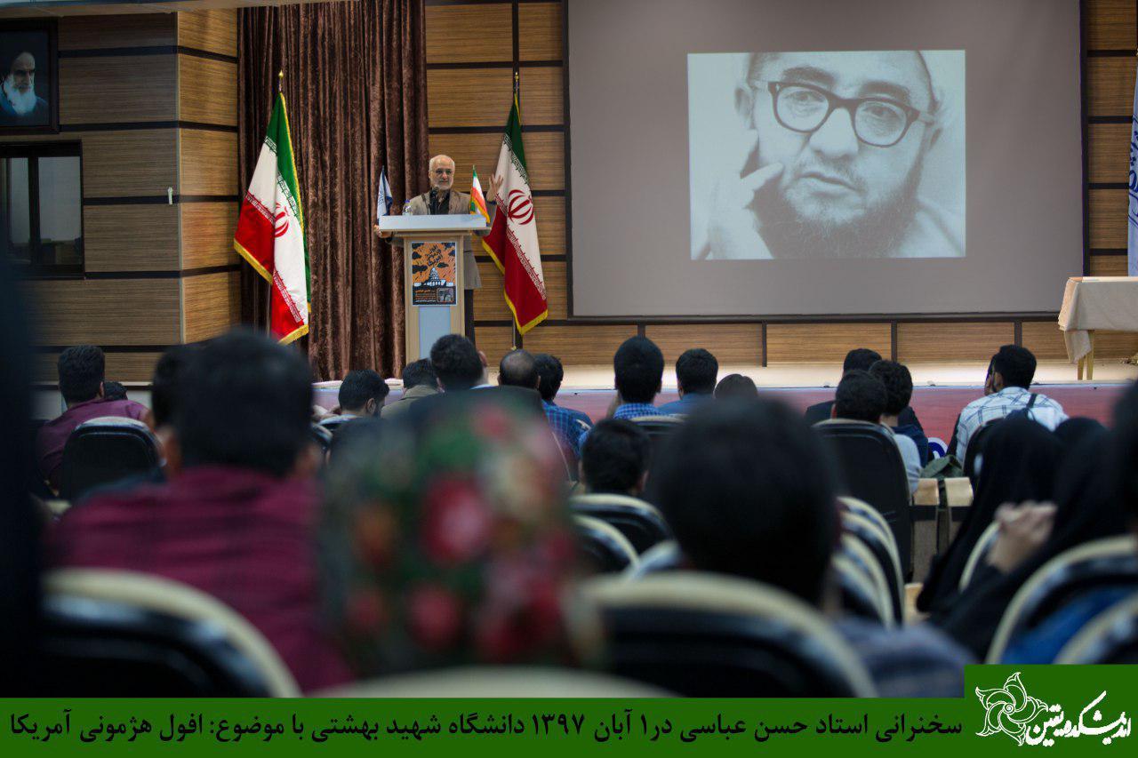 IMG 970801%20%2815%29 نقل از تصویری؛ سخنرانی استاد حسن عباسی با موضوع افول هژمونی آمریکا