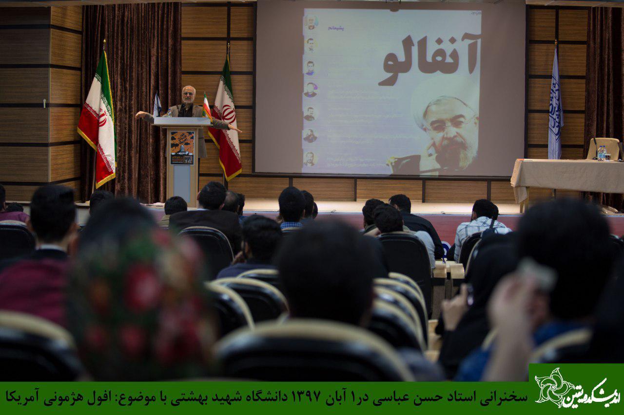 IMG 970801%20%2816%29 نقل از تصویری؛ سخنرانی استاد حسن عباسی با موضوع افول هژمونی آمریکا