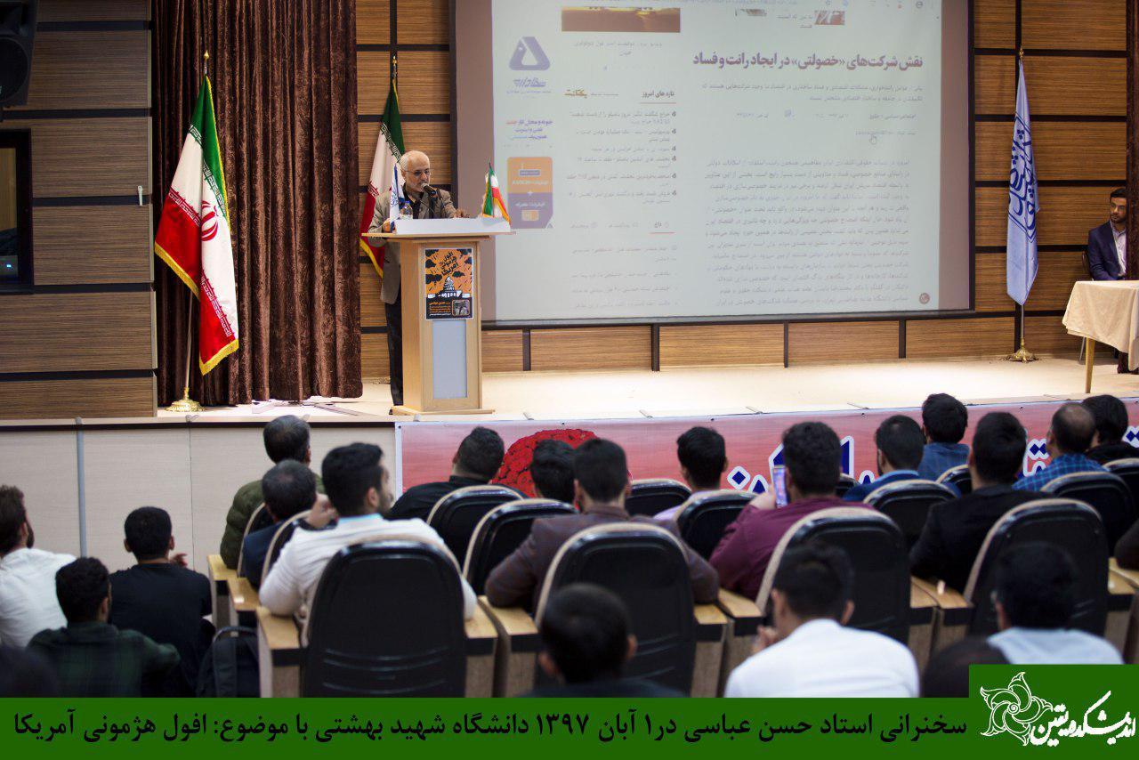 IMG 970801%20%2817%29 نقل از تصویری؛ سخنرانی استاد حسن عباسی با موضوع افول هژمونی آمریکا