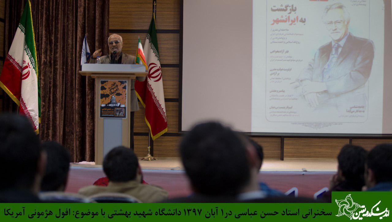 IMG 970801%20%2818%29 نقل از تصویری؛ سخنرانی استاد حسن عباسی با موضوع افول هژمونی آمریکا