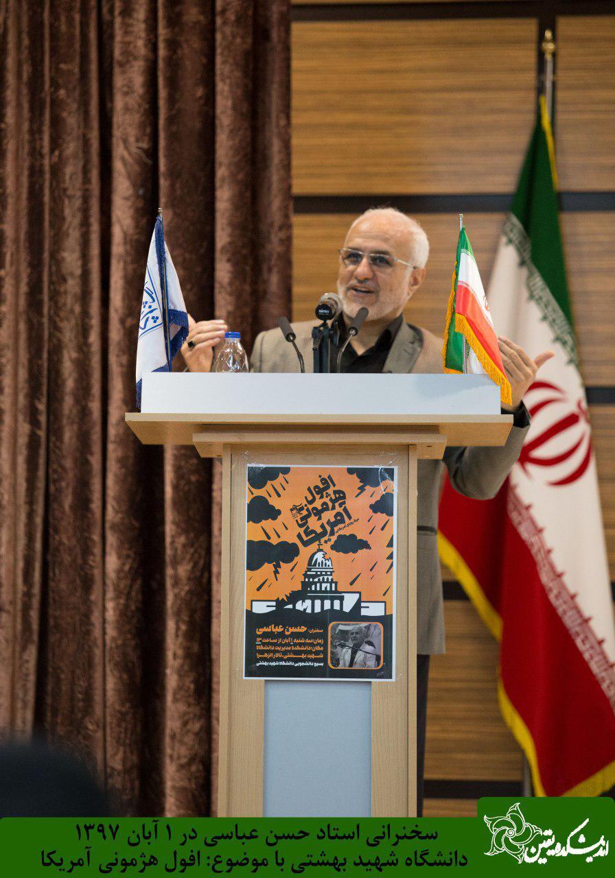 IMG 970801%20%2819%29 نقل از تصویری؛ سخنرانی استاد حسن عباسی با موضوع افول هژمونی آمریکا