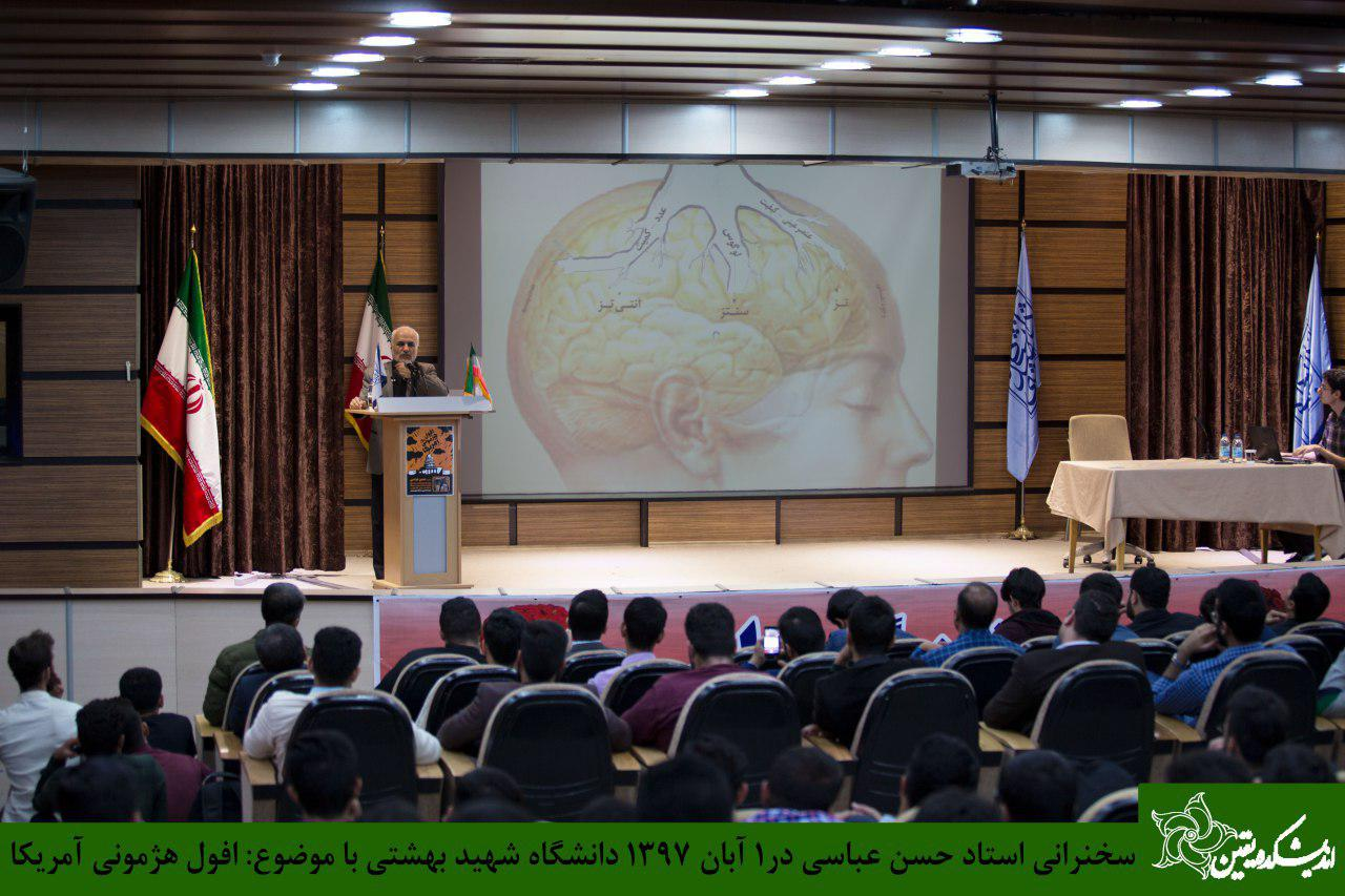 IMG 970801%20%282%29 نقل از تصویری؛ سخنرانی استاد حسن عباسی با موضوع افول هژمونی آمریکا