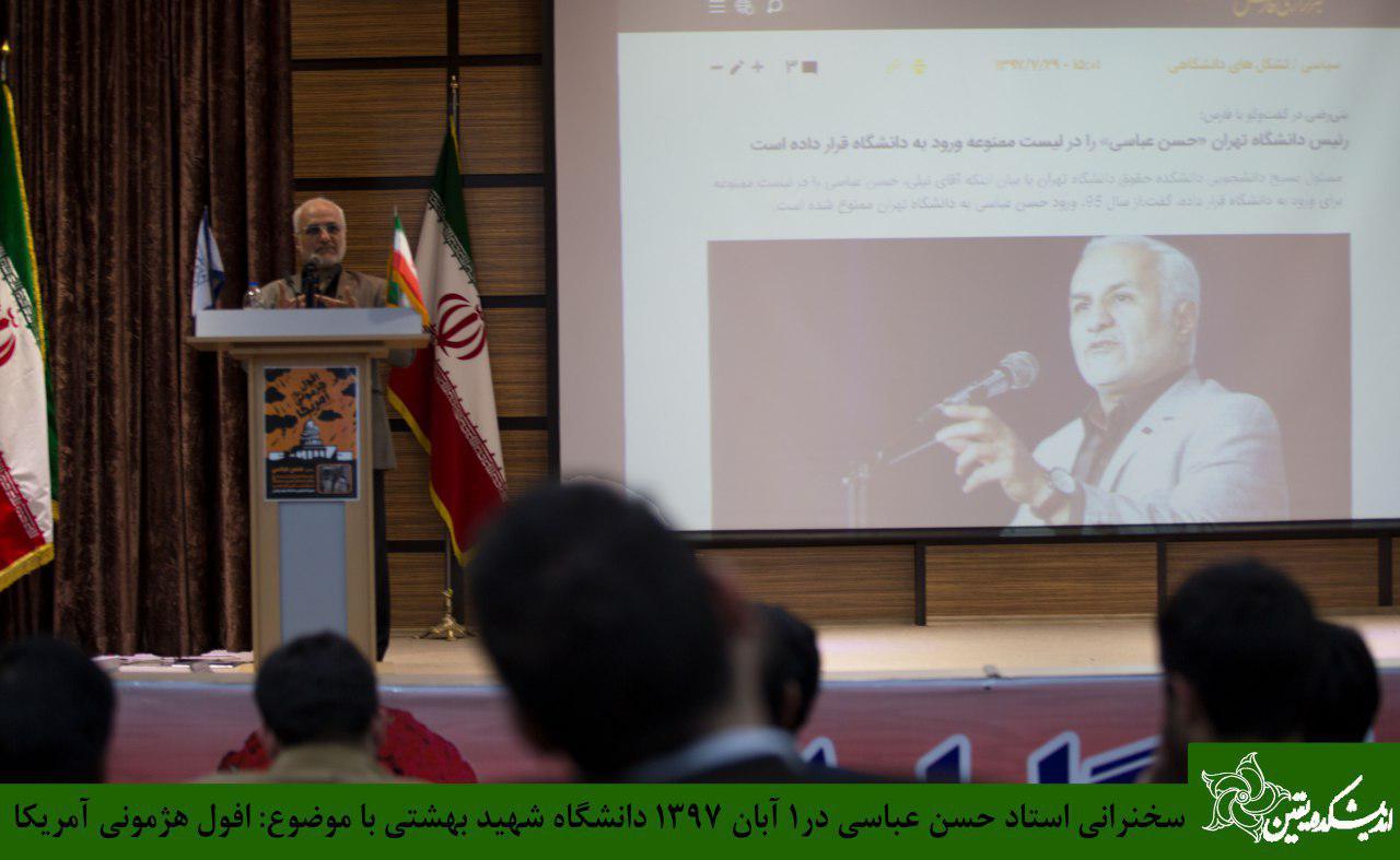 IMG 970801%20%2820%29 نقل از تصویری؛ سخنرانی استاد حسن عباسی با موضوع افول هژمونی آمریکا