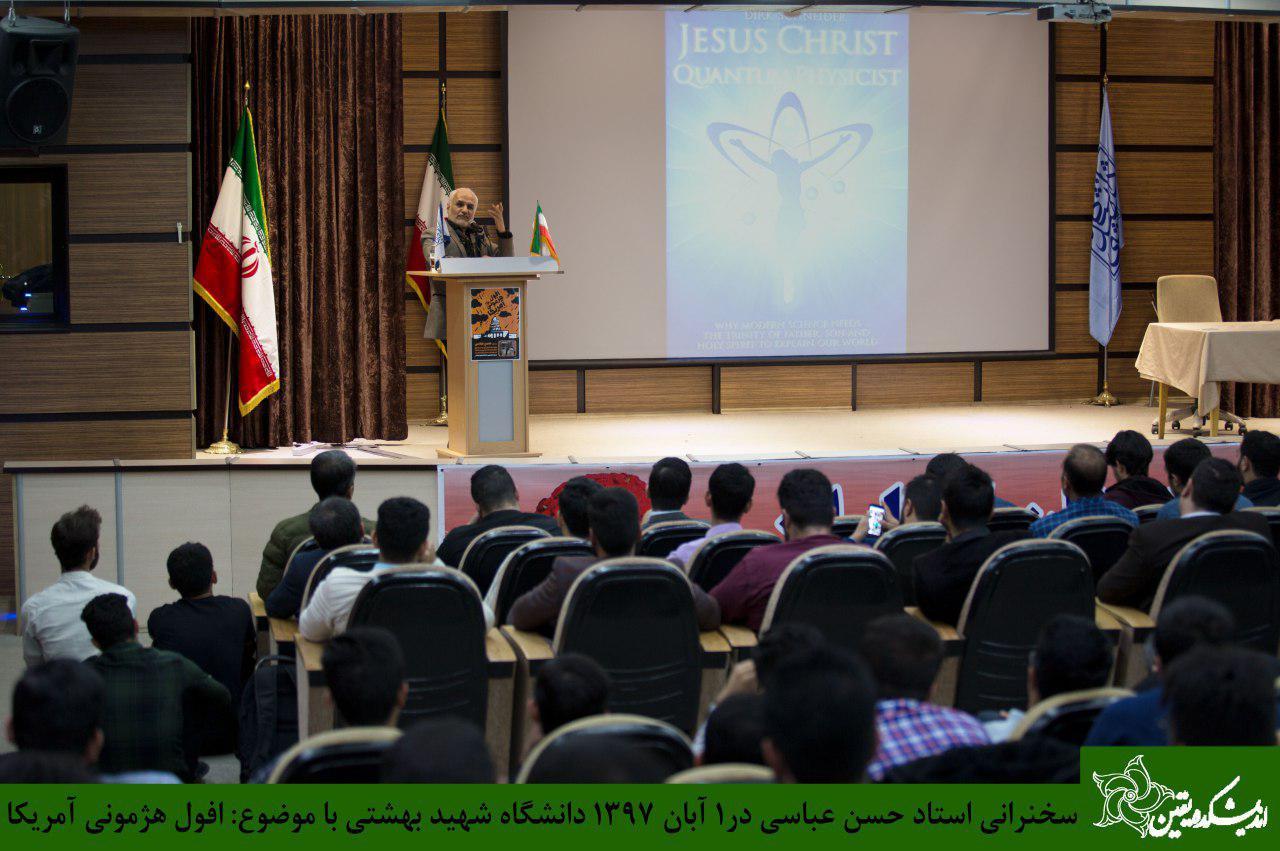 IMG 970801%20%283%29 نقل از تصویری؛ سخنرانی استاد حسن عباسی با موضوع افول هژمونی آمریکا