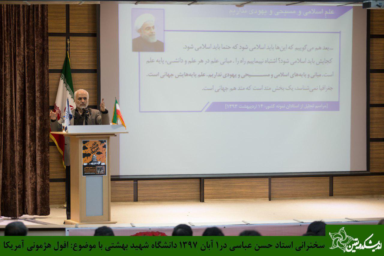 IMG 970801%20%284%29 نقل از تصویری؛ سخنرانی استاد حسن عباسی با موضوع افول هژمونی آمریکا