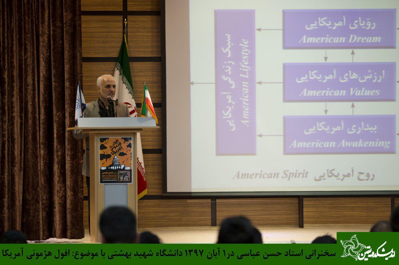 IMG 970801%20%285%29 نقل از تصویری؛ سخنرانی استاد حسن عباسی با موضوع افول هژمونی آمریکا