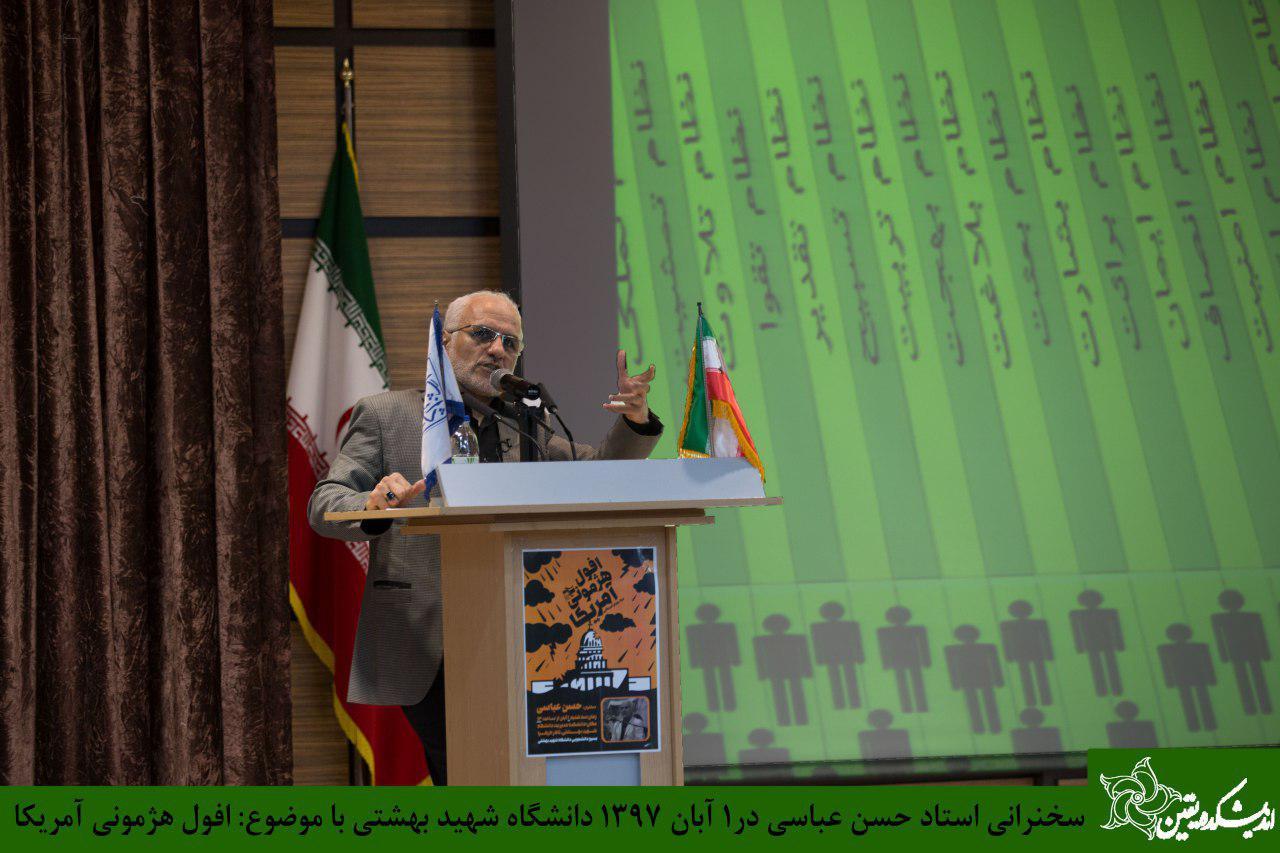 IMG 970801%20%287%29 نقل از تصویری؛ سخنرانی استاد حسن عباسی با موضوع افول هژمونی آمریکا