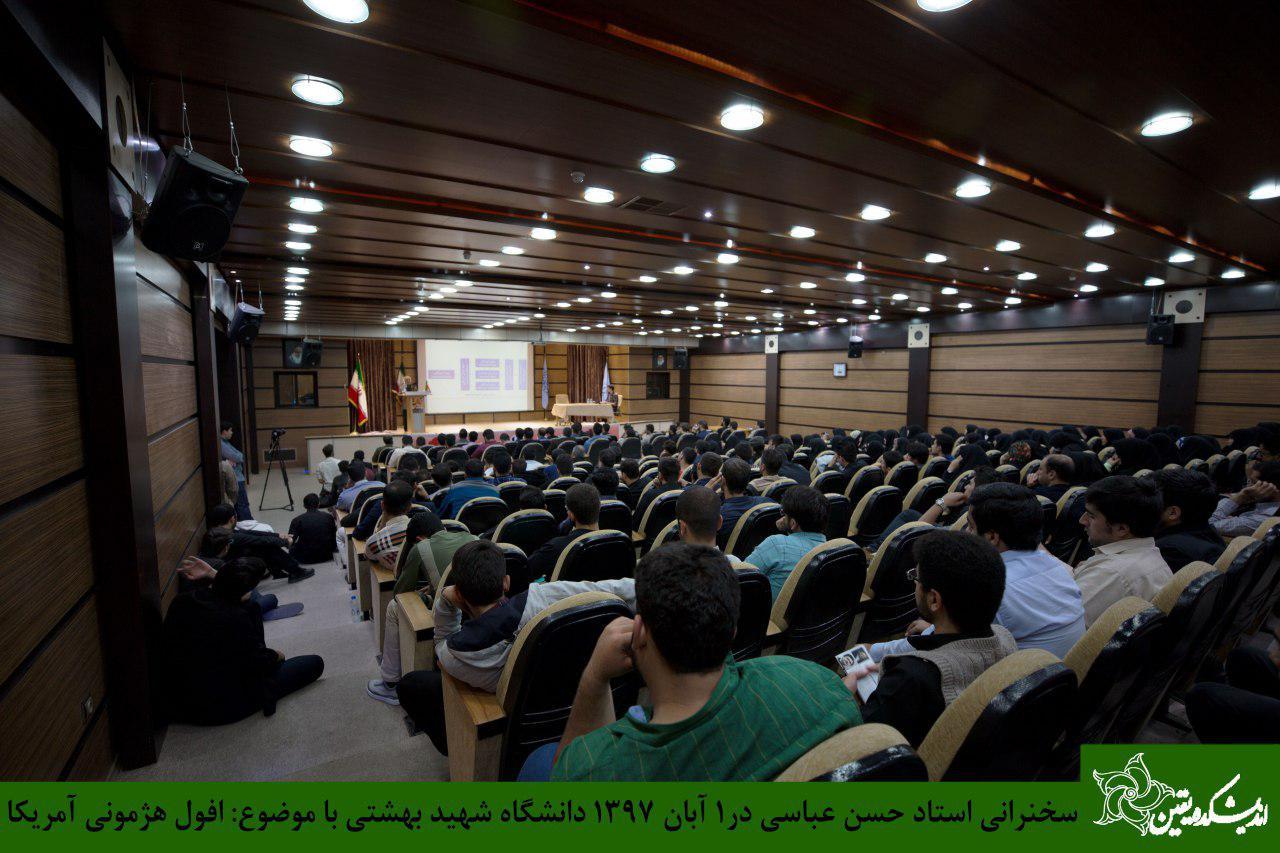 IMG 970801%20%288%29 نقل از تصویری؛ سخنرانی استاد حسن عباسی با موضوع افول هژمونی آمریکا