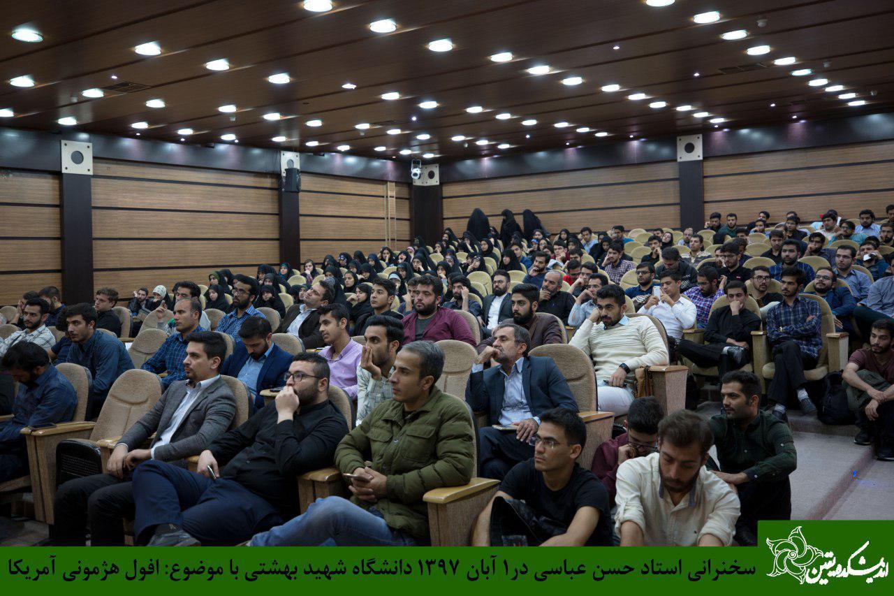 IMG 970801%20%289%29 نقل از تصویری؛ سخنرانی استاد حسن عباسی با موضوع افول هژمونی آمریکا