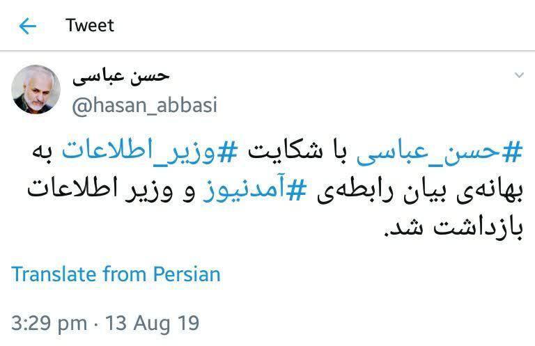 amadnews%20%281%29 شکایت وزیر اطلاعات از حسن عباسی به بهانه بیان ارتباط و رابطه آمدنیوز و همچنين وزیر اطلاعات + اسناد