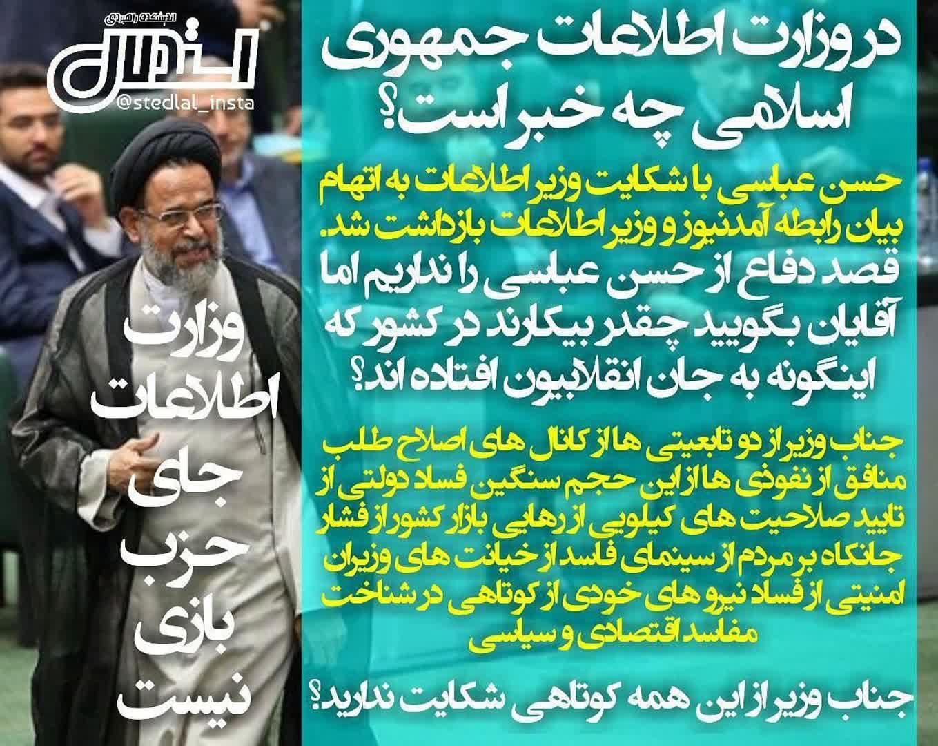 amadnews%20%2810%29 شکایت وزیر اطلاعات از حسن عباسی به بهانه بیان ارتباط و رابطه آمدنیوز و همچنين وزیر اطلاعات + اسناد