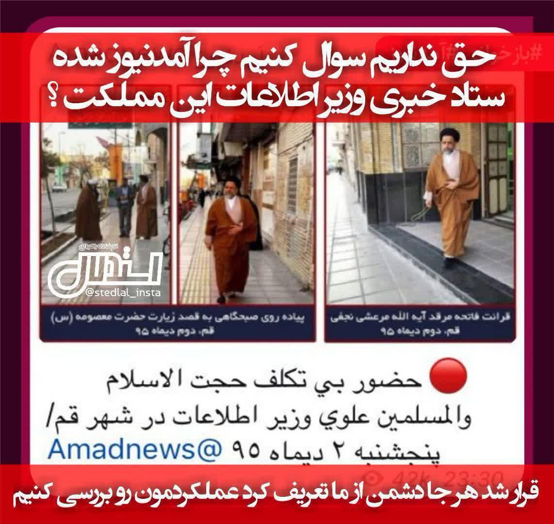 amadnews%20%2811%29 شکایت وزیر اطلاعات از حسن عباسی به بهانه بیان ارتباط و رابطه آمدنیوز و همچنين وزیر اطلاعات + اسناد