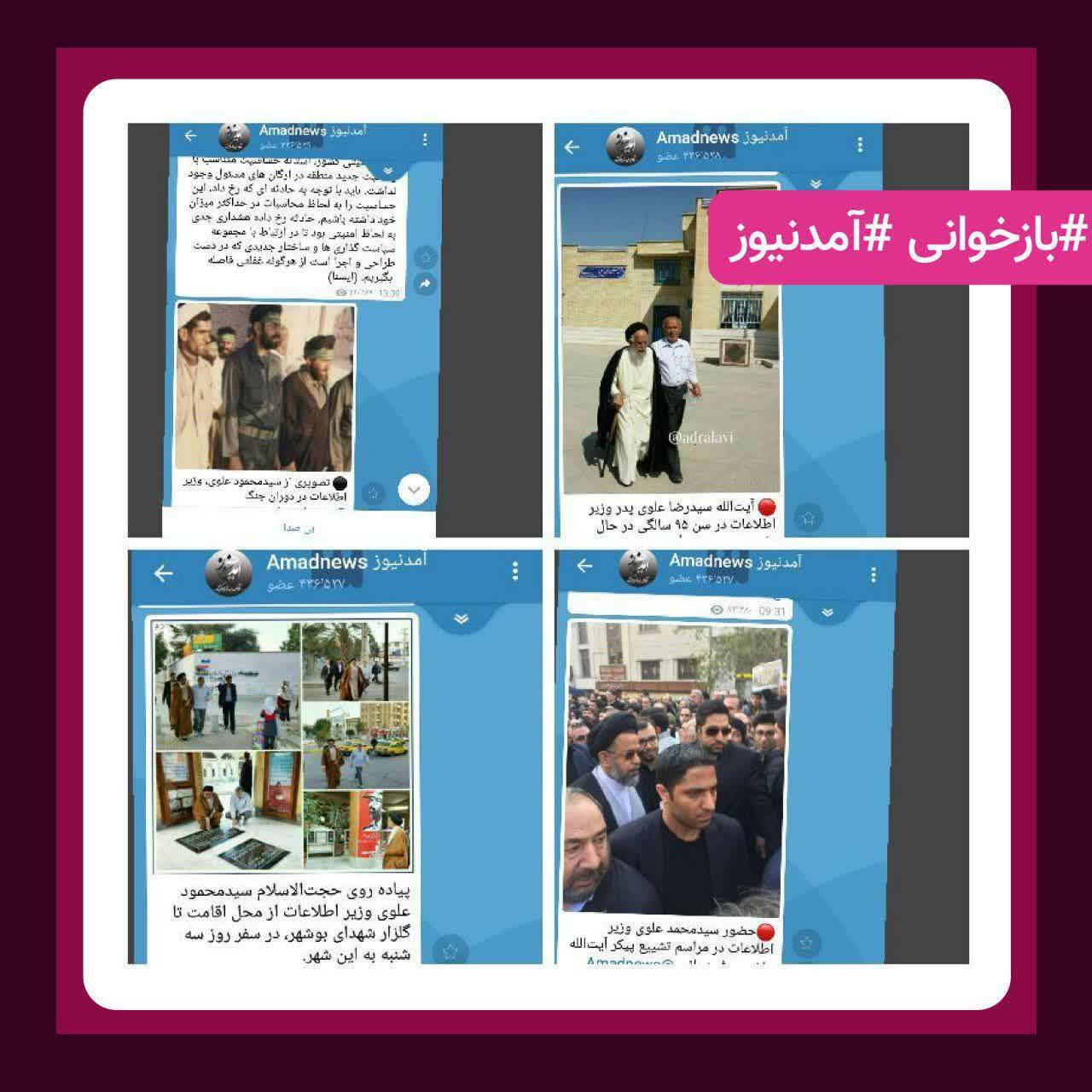 amadnews%20%2812%29 شکایت وزیر اطلاعات از حسن عباسی به بهانه بیان ارتباط و رابطه آمدنیوز و همچنين وزیر اطلاعات + اسناد