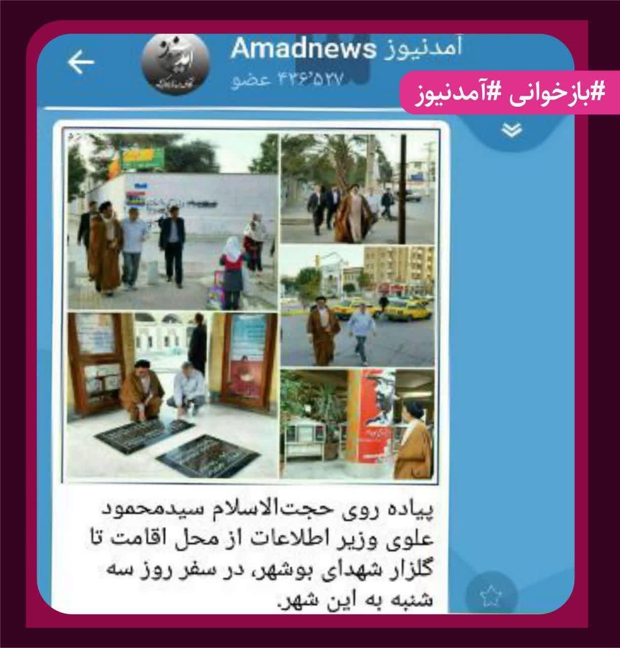 amadnews%20%2813%29 شکایت وزیر اطلاعات از حسن عباسی به بهانه بیان ارتباط و رابطه آمدنیوز و همچنين وزیر اطلاعات + اسناد