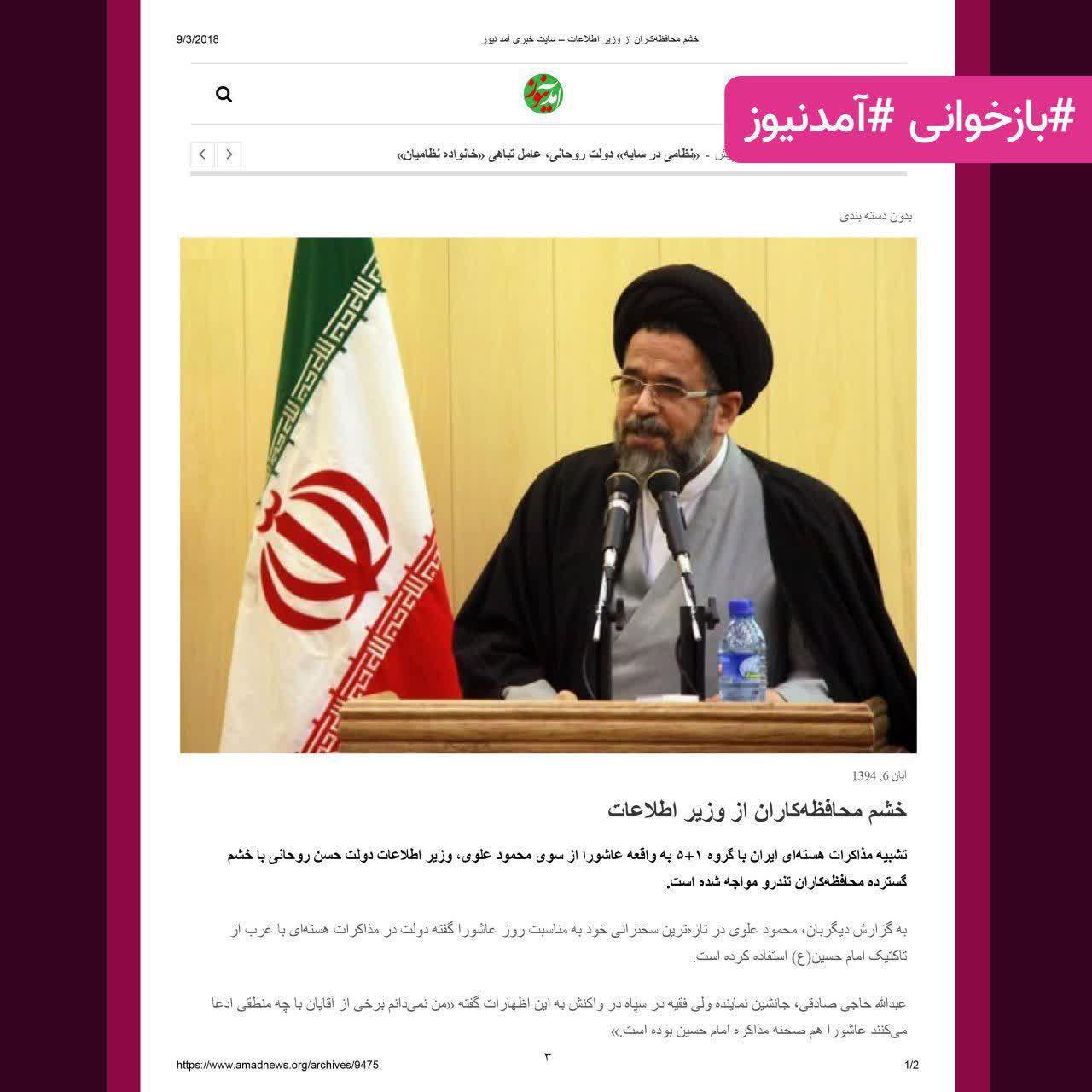 amadnews%20%2814%29 شکایت وزیر اطلاعات از حسن عباسی به بهانه بیان ارتباط و رابطه آمدنیوز و همچنين وزیر اطلاعات + اسناد