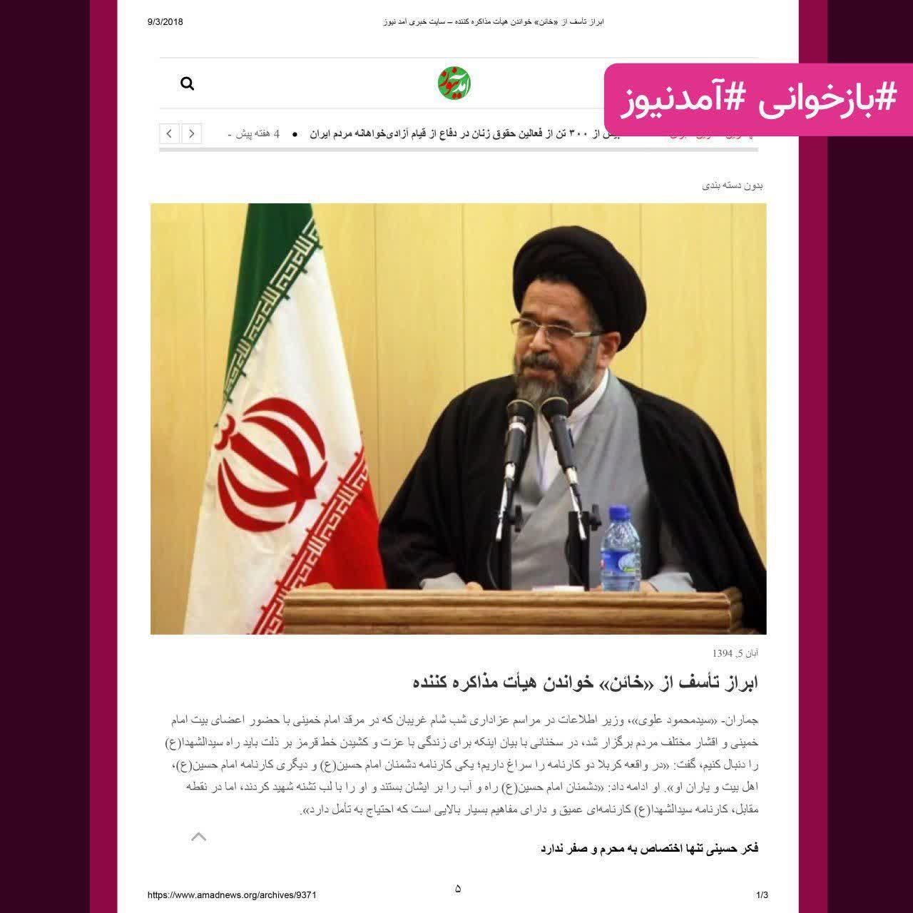 amadnews%20%2815%29 شکایت وزیر اطلاعات از حسن عباسی به بهانه بیان ارتباط و رابطه آمدنیوز و همچنين وزیر اطلاعات + اسناد