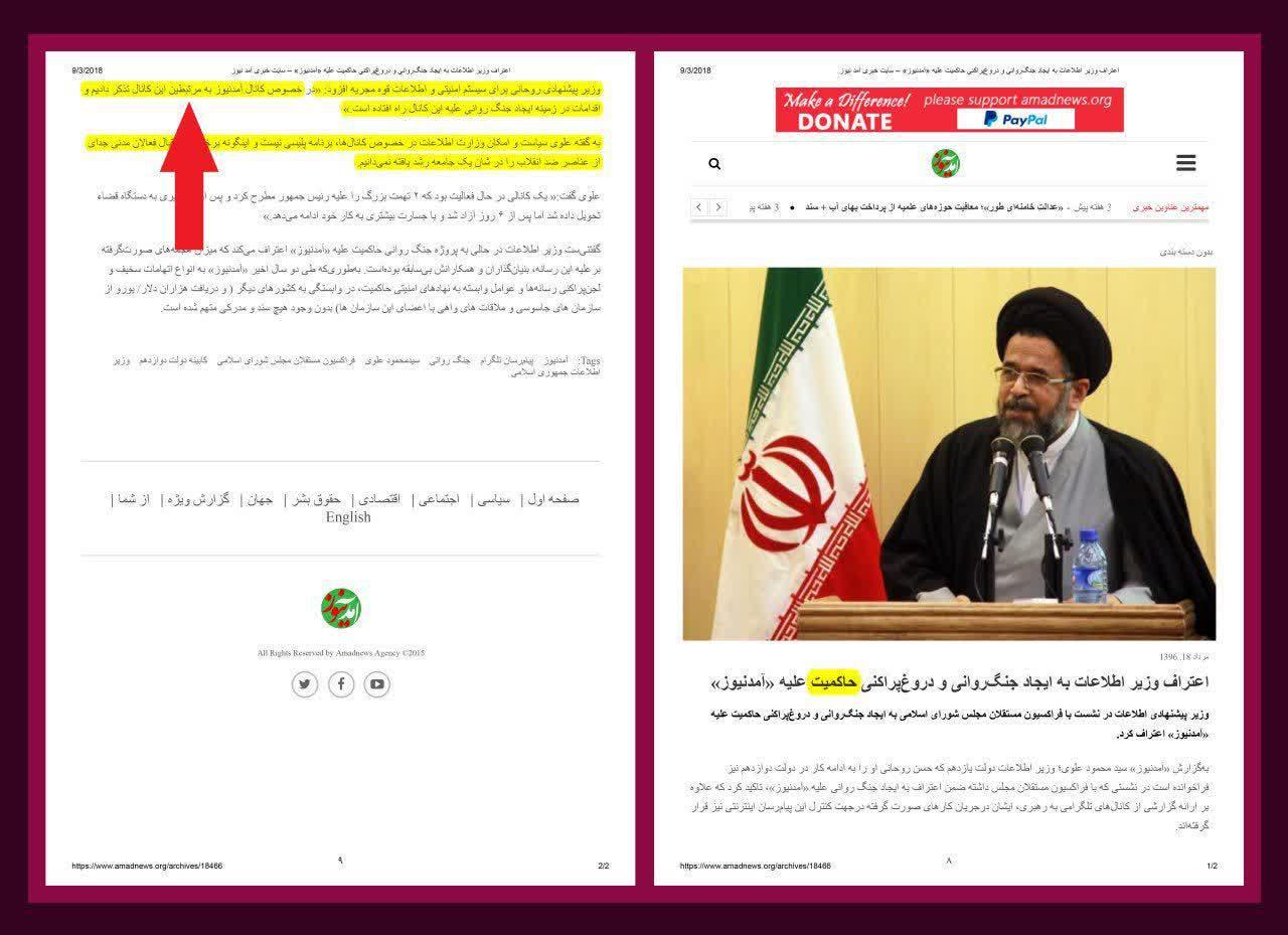 amadnews%20%2816%29 شکایت وزیر اطلاعات از حسن عباسی به بهانه بیان ارتباط و رابطه آمدنیوز و همچنين وزیر اطلاعات + اسناد